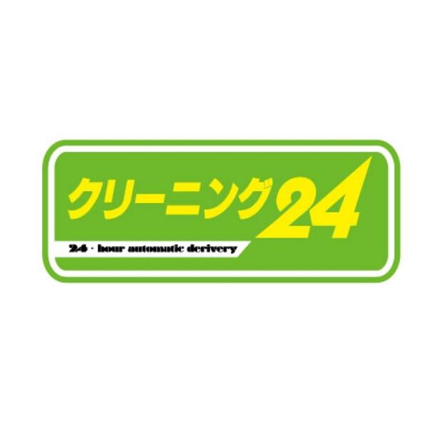 クリーニング24
