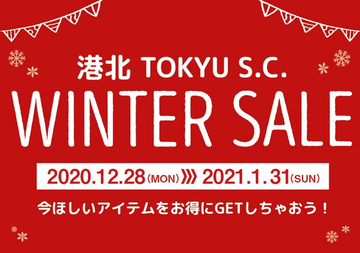 WINTER SALE2021