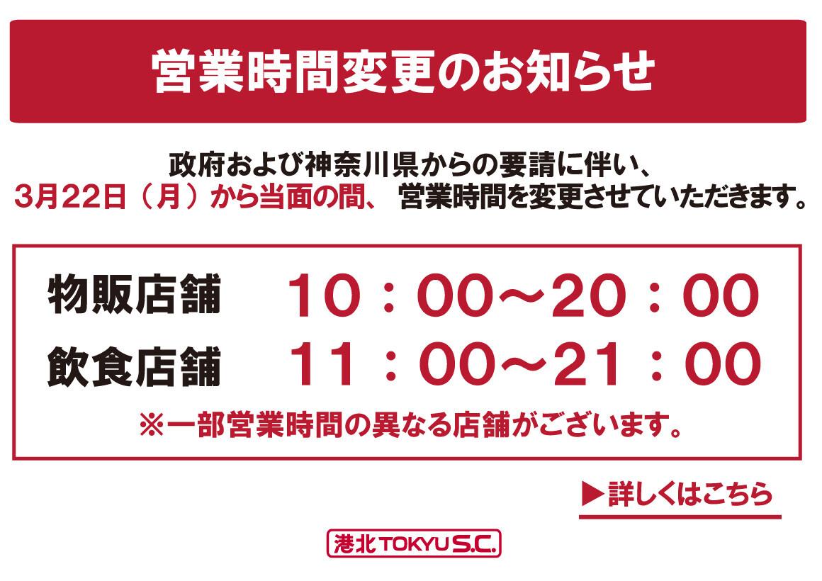 3月22日(月)~営業時間変更