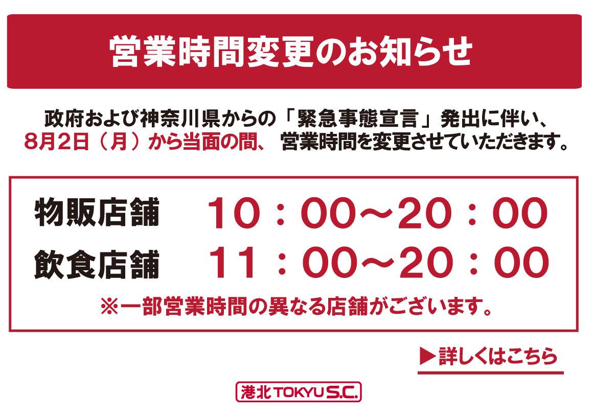 8月2日(月)~営業時間変更(緊急事態宣言)