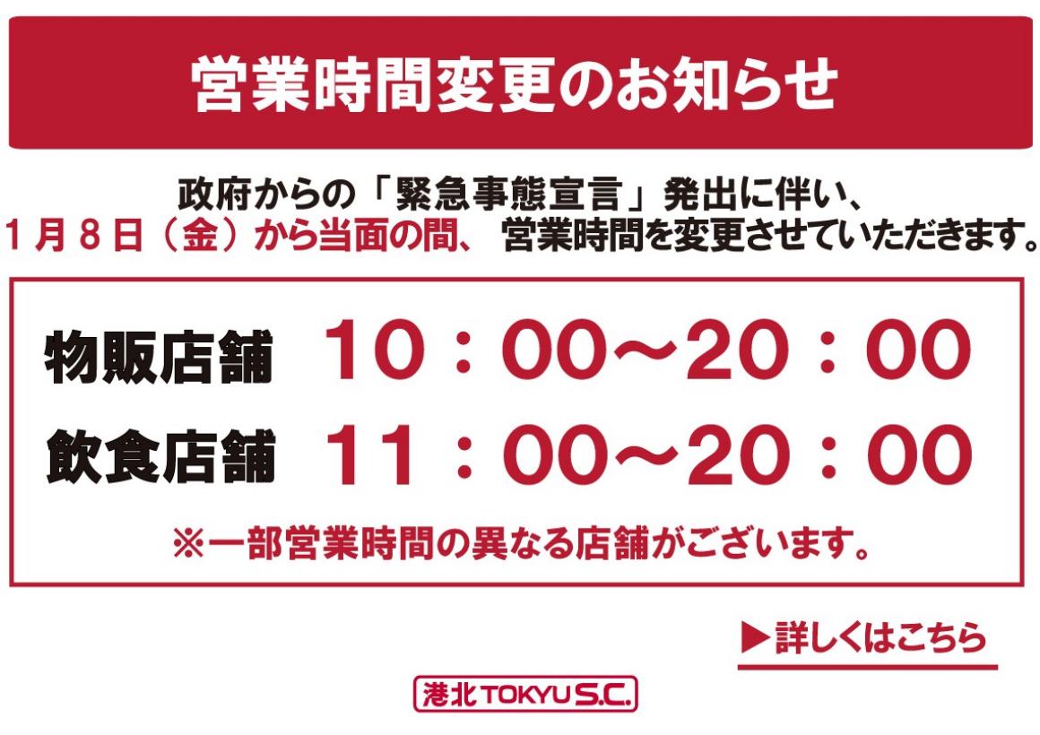 1月9日(金)~営業時間変更