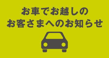 お車でお越しのお客さまへのお知らせ