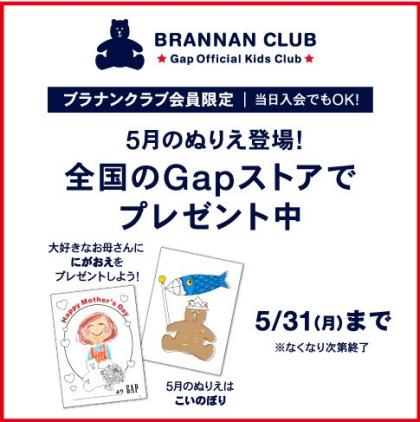 ブラナンクラブ 5月ぬりえプレゼント