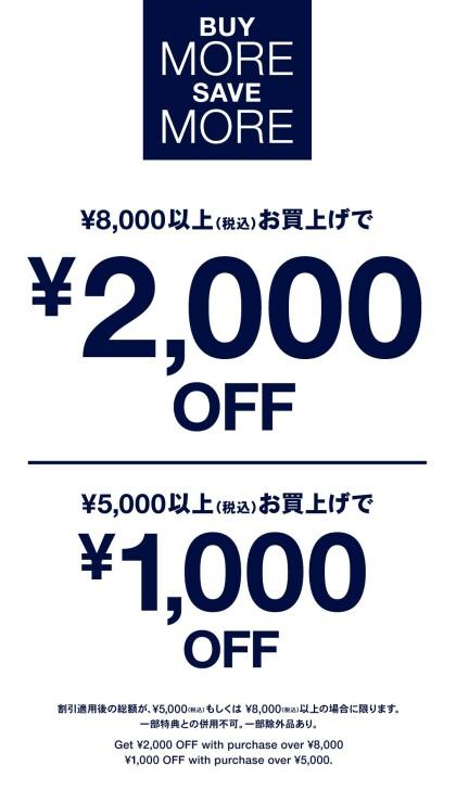 期間限定‼‼ ¥5000(税込)以上お買い上げで¥1000 OFF / ¥8000(税込)以上お買い上げで¥2000 OFF