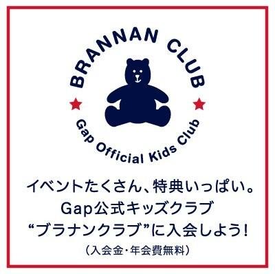 Gap公式キッズクラブ 「ブラナンクラブ」
