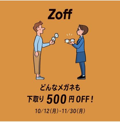 どんなメガネも下取り500円OFF!10/12~11/30