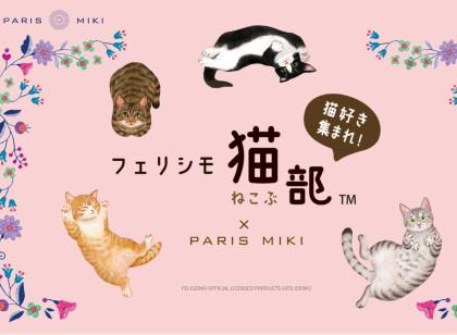 🐈PARIS MIKI ✖️ フェリシモ猫部 第2弾