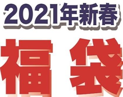 ミキハウスホットビスケッツ 2021年福袋予約開始のお知らせ
