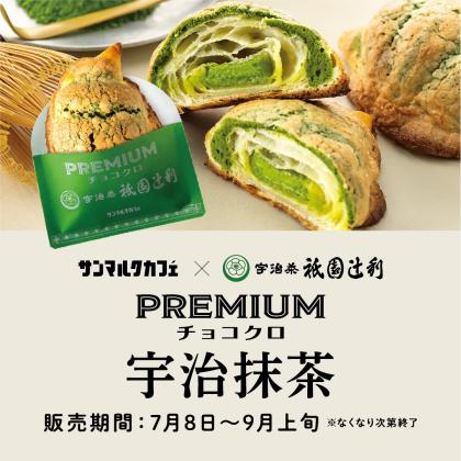 【季節限定】プレミアムチョコクロ 宇治抹茶