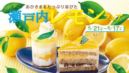 瀬戸内レモンフェア開催!