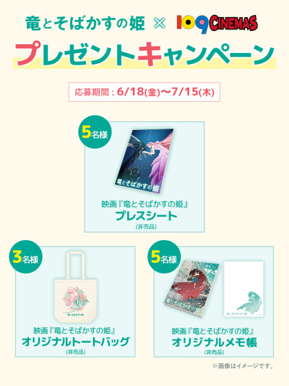 『竜とそばかすの姫』プレゼントキャンペーン
