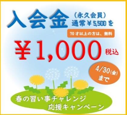 春の習い事チャレンジ応援キャンペーン