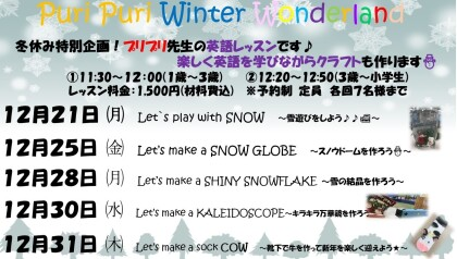Puri Puri Winter Wonderland開催!!