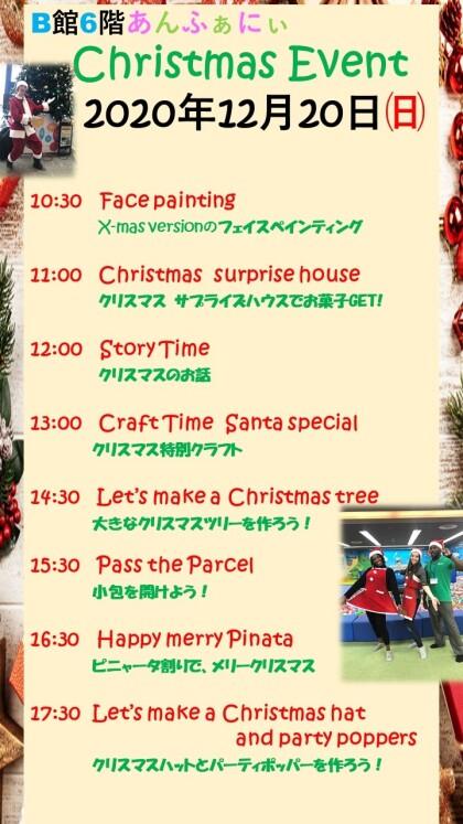 クリスマスイベント開催!