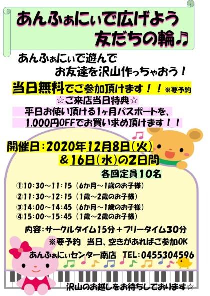 12月も友達の輪イベント開催します!!