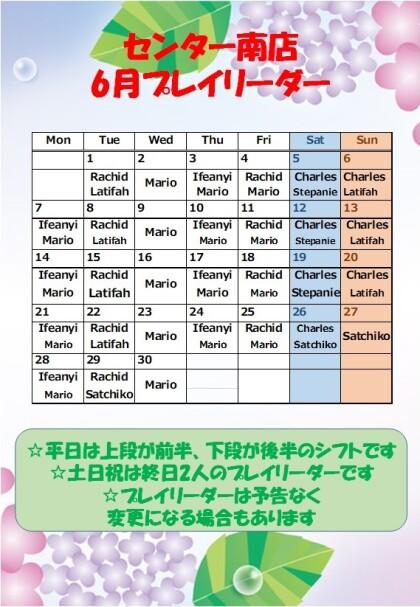 ★6月プレイリーダー★