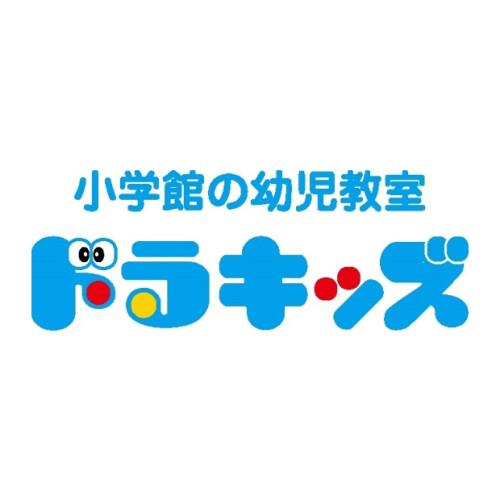 【小学館の幼児教室 ドラキッズ】入会キャンペーン!「今からはじめる。今だからはじめる」