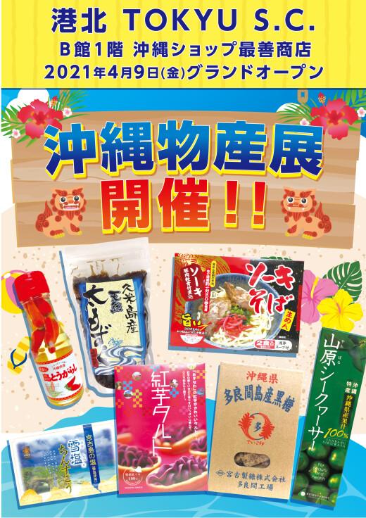 【NEW OPEN】沖縄ショップ最善商店