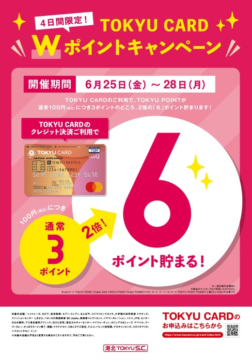 TOKYU CARD Wポイントキャンペーン