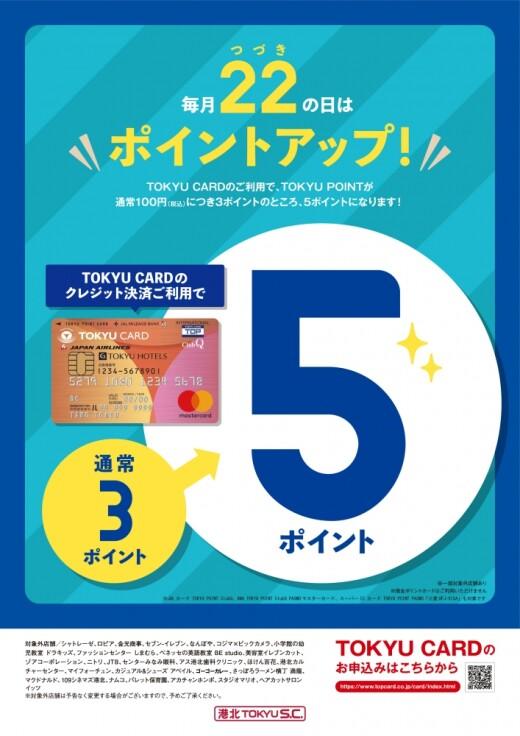 毎月22日は『つづきの日』、TOKYUポイントアップ!