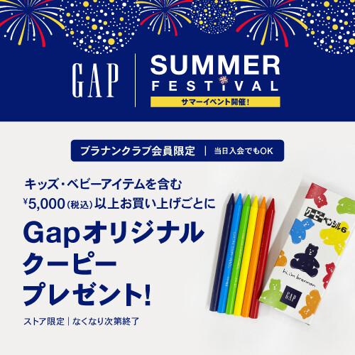 GAP SUMMER FESTIVAL!!