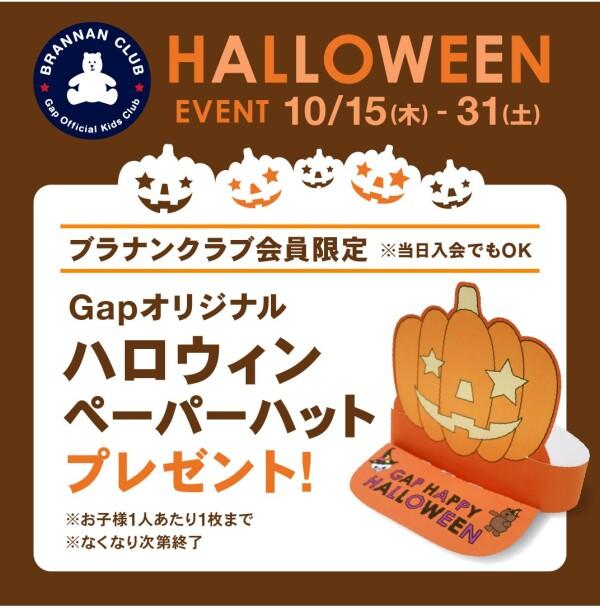 Gap/Gap Kids 港北 TOKYUS.C.店 HALLOWEENイベント開催中!