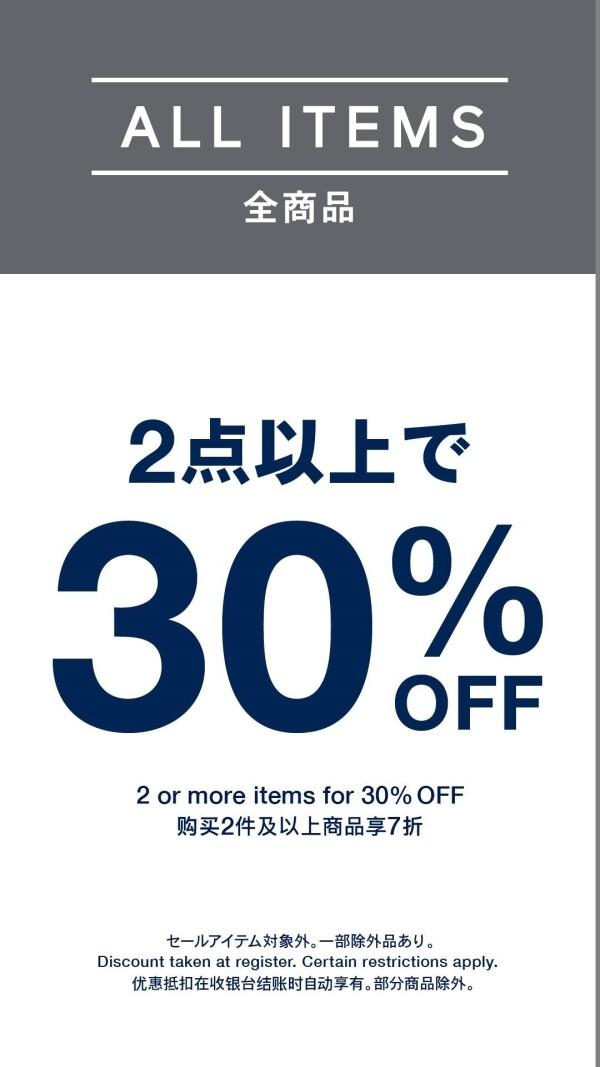 【まとめ買いチャンス】定価商品2点以上で30%OFF!!