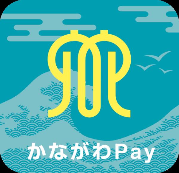 神奈川県キャッシュレス・消費喚起事業【かながわpay】対応店舗です!10月25日より