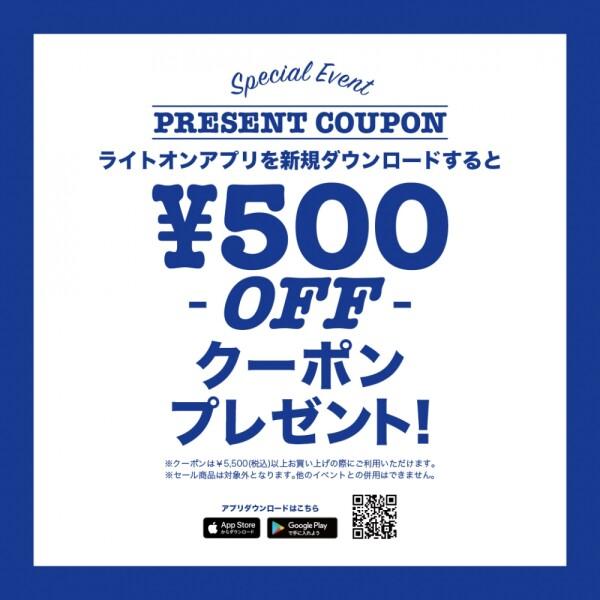 アプリDLでその場で使える500円クーポンプレゼント!