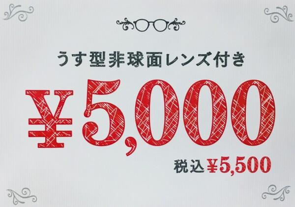 👓税込5500円からメガネ出来ます。