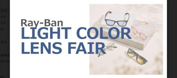 Ray-Ban LIGHT COLOR LENS FAIR