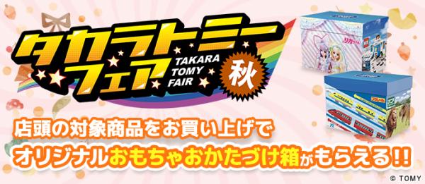 10月1日スタート♪ タカラトミーフェア 2021 秋
