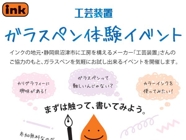 ガラスペン体験イベント開催決定!