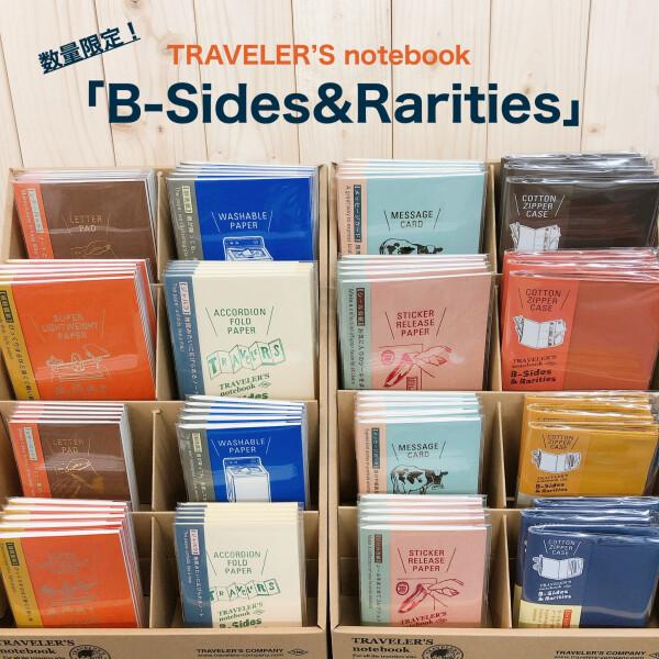 トラベラーズノート 「B-sides & Rarities」