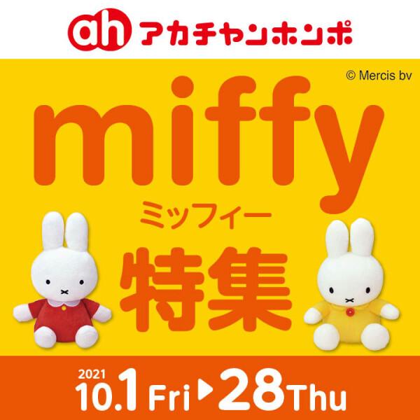 【お知らせ】10/1(金)~10/28(木)「miffy 特集」開催♪
