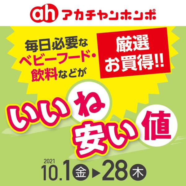 【SALE】10/1(金)~10/28(木)「いいね 安い値」