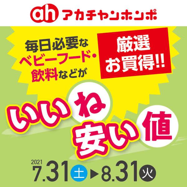【SALE】7/31(土)~8/31(火)「ベビーフード・いいね安い値セール」開催♪