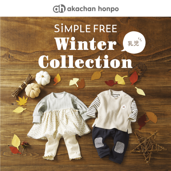 【new arrival】10/1(金)~10/28(木)乳幼児版「SiMPLE FREE  Winter Collection」