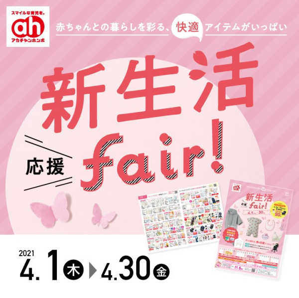 新生活 応援fair!!