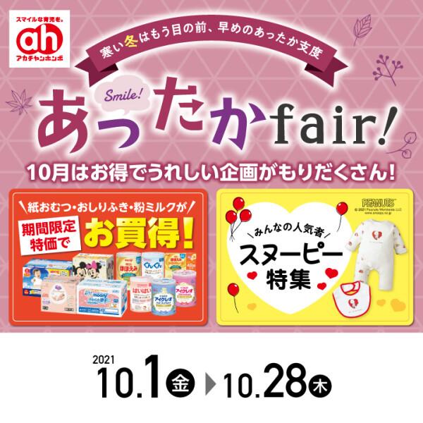 【SALE】10/1(金)~10/28(木)「あったかfair!」開催♪