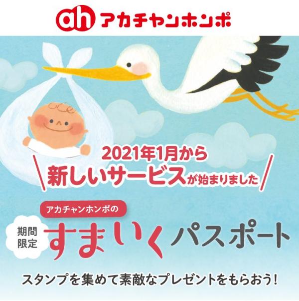 【期間限定】新サービス すまいくパスポート!!