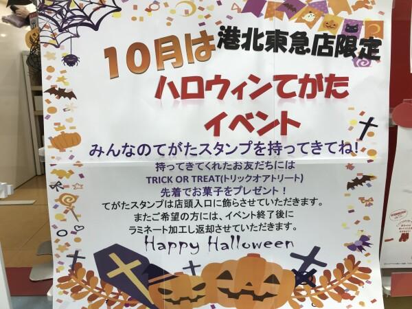 【港北東急店限定】ハロウィン手がたイベント開催♪