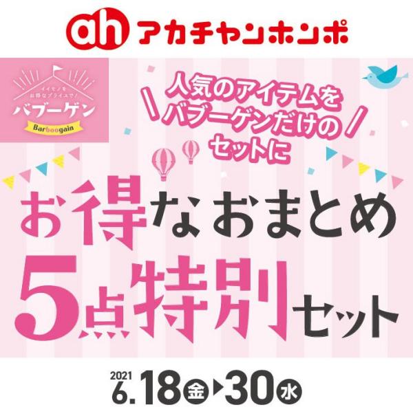 【SALE】バブーゲンだけのお得なおまとめ5点セット!!