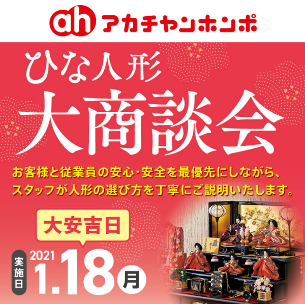 1/18(月) ひな人形大商談会 開催