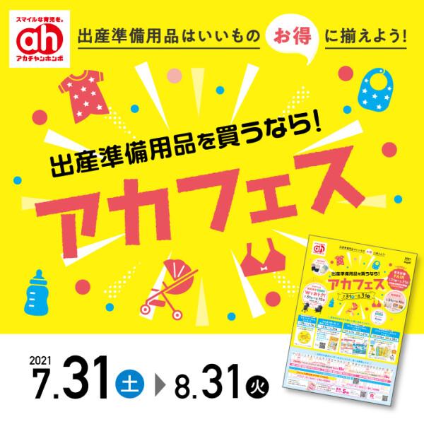 【SALE】7/31(土)~8/31(火)「アカフェス」開催♪