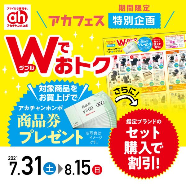 【SALE】7/31(土)~8/15(日)「Wでおトク 商品券プレゼント企画」開催♪