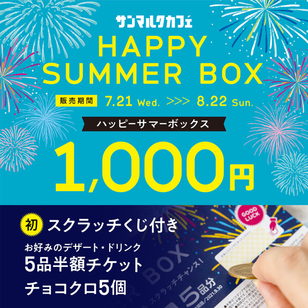 \ HAPPY SUMMER BOX /