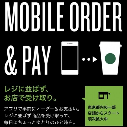 MOBILE ORDER & PAY利用できます!