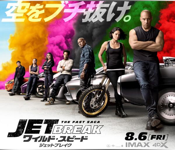 『ワイルド・スピード/ジェットブレイク』フルスロットル!!キャンペーン