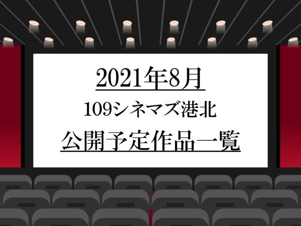 2021年8月 公開予定案内